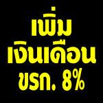 ขึ้นเงินเดือน ข้าราชการ 8%