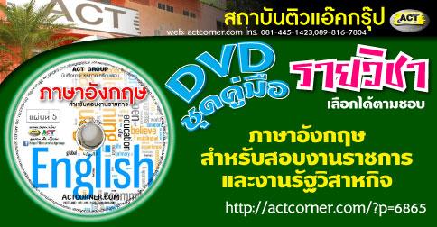 ภาษาอังกฤษ สอบงานราชการ-รัฐวิสาหกิจ