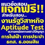 แนวข้อสอบ aptitude test ความถนัดทางเชาว์ปัญญา