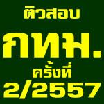 ติวสอบ กทม. ครั้งที่ 2/2557