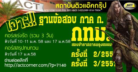 ติวสอบ กทม. ครั้งที่ 2/2557 3/2557