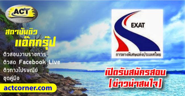 การทางพิเศษแห่งประเทศไทย เปิดรับสมัครสอบ 25 มี.ค. -5 เม.ย. 2562