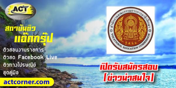 สำนักงานคณะกรรมการการอาชีวศึกษา เปิดรับสมัครสอบพนักงานราชการ 25 มี.ค. -5 เม.ย. 2562