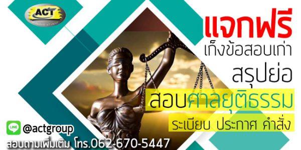 แจกฟรี!! สรุปย่อ เตรียมสอบศาลยุติธรรม