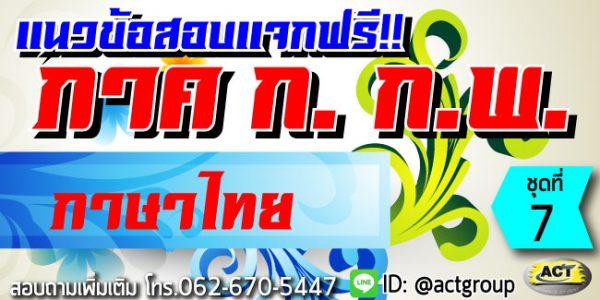 แจกฟรี!! แนวข้อสอบ ภาค ก. ก.พ. ภาษาไทย ชุดที่ 7