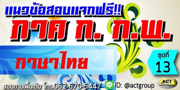 แจกฟรี!! แนวข้อสอบ ภาค ก. ก.พ. ภาษาไทย ชุดที่ 13