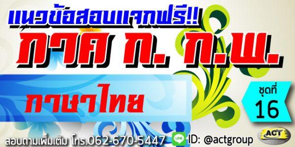 แจกฟรี!! แนวข้อสอบ ภาค ก. ก.พ. ภาษาไทย ชุดที่ 16