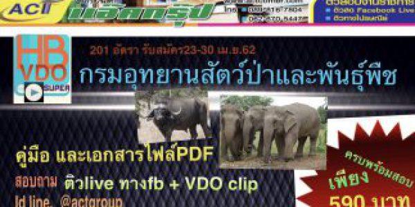แนวข้อสอบ️ กรมอุทยานสัตว์ป่าและพันธุ์พืช 2562