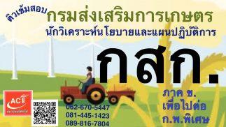 คอร์สติวสอบ กรมส่งเสริมการเกษตร