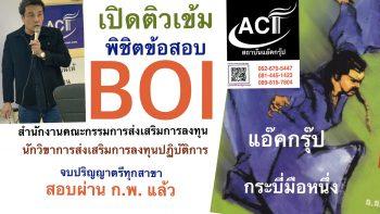ติวเข้ม สอบสำนักงาน คณะกรรมการ ส่งเสริมการลงทุน (BOI)