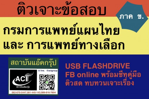 สอบ-กรมการแพทย์แผนไทย-แล