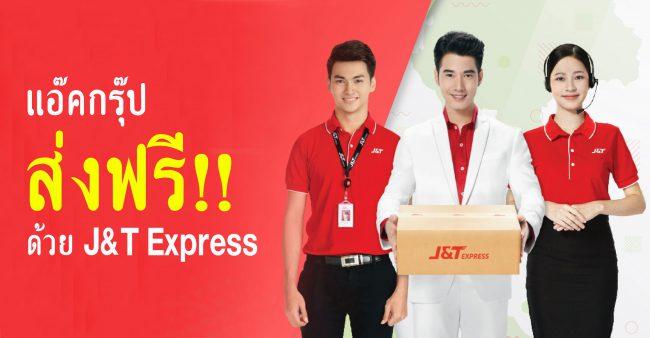ค่าส่งฟรี!! ด้วย J&T Expressจัดส่งฟรี ทาง J&T Express มั่นใจส่งไว ส่งชัวร์ ทั่วไทย ทุกเล่ม